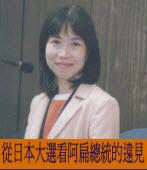 從日本大選看阿扁總統的遠見 ◎陳昭姿