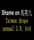 Shame on 馬英九 Taiwan drops annual U.N. bid