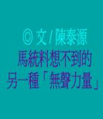 馬統料想不到的另一種「無聲力量」◎文/陳泰源