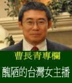 《曹長青專欄》醜陋的台灣女主播