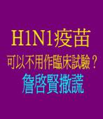 H1N1疫苗可以不用作臨床試驗? 詹啟賢撒謊 ◎邱貞嘉