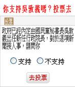 民調:內定由國民黨秘書長吳敦義出任新任行政院長,你的看法?