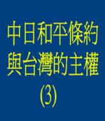 中日和平條約與台灣的主權 (3)◎Andy Chang 紅柿