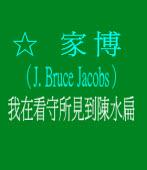 我在看守所見到陳水扁 ◎家博(J. Bruce Jacobs)
