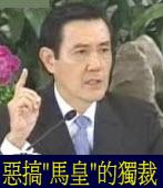 """惡搞""""馬皇""""的獨裁◎文/陳泰源"""