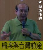 扁案與台灣前途 ◎李勝雄律師