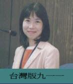 台灣版九一一 ◎ 陳昭姿