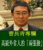 《曹長青專欄》高級外省人的「兩張臉」