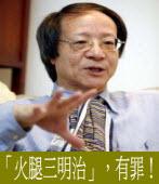 金恆煒專欄╱「火腿三明治」,有罪!