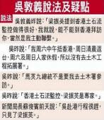 踢爆九五事件中吳敦義的邀請函,十大疑點,疑似偽作!
