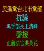 抗議黑手部長王清峰 . 聲援正義法官洪英花