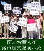 917南加州台灣人抗議扁案違法審判大示威
