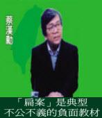 「扁案」是典型不公不義的負面教材 ◎蔡漢勳