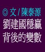 劉建國穩贏背後的變數◎文/陳泰源