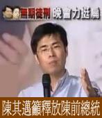 陳其邁籲釋放陳前總統