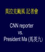 莫拉克颱風記者會:CNN reporter vs. President Ma (馬英九)