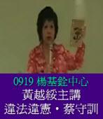 黃越綏主講:違法違憲•蔡守訓