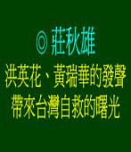 洪英花、黃瑞華的發聲 帶來台灣自救的曙光 ◎作者╱莊秋雄
