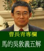 《曹長青專欄》馬的吳敦義五解