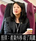 殷琪:產業外移 殺了高鐵