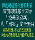 陳前總統辦公室新聞稿 20090924