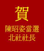 我最高興的一天:賀陳昭姿、劉建國都當選