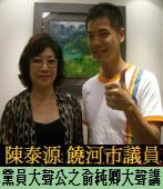 20090804黨員大聲公之俞純卿大聲講