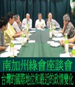 南加州綠會座談會 演講者:陳榮儒