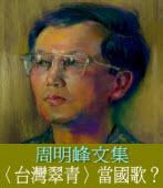 〈台灣翠青〉當國歌?◎周明峰