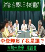 南加州綠會座談:台灣和日本的關係