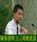陳泰源與玉山周報座談