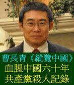血腥中國六十年—共產黨殺人記錄 ◎曹長青