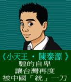 騜的自卑讓台灣再度被中國「統」一刀 ◎陳泰源