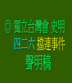 四二六擋連事件聲明稿  ◎獨立台灣會 史明