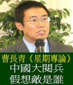 曹長青「星期專論」:中國大閱兵,假想敵是誰