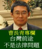 《曹長青專欄》台灣前途不是法律問題