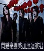 2009閃靈樂團美加巡迴演唱