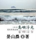 新書《島嶼浮光 - 我的庶民記憶》◎序晏山農