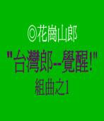台灣郎--覺醒! 組曲之1 ◎花崗山郎