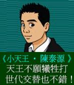 天王不願犧牲打•世代交替也不錯!◎文/陳泰源