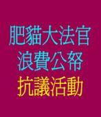 『肥貓大法官.浪費公幣』 抗議活動