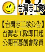 台灣志工隊即日起,公開召募創會隊員