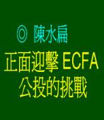 正面迎擊ECFA公投的挑戰 ◎陳水扁
