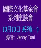 1010 國際文化基金會系列座談會(一)