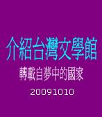 介紹台灣文學館轉載自夢中的國家