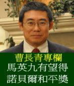 曹長青專欄:馬英九有望得諾貝爾和平獎