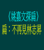 《姚嘉文探扁》 扁:不再見林志昇