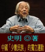 中國「少數民族」的獨立運動 ◎史明