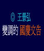 變調的「國慶文告」◎王景弘