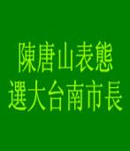 陳唐山表態選大台南市長